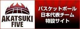 1.AKATSUKI FIVE